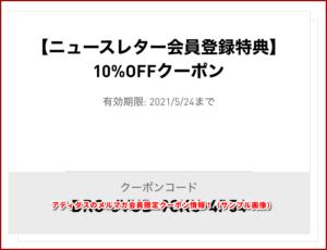 アディダスのメルマガ会員限定クーポン情報!(サンプル画像)