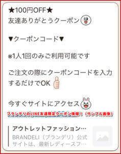 ブランデリのLINE友達限定クーポン情報!(サンプル画像)