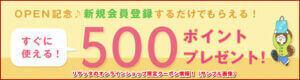 リゲッタのオンラインショップ限定クーポン情報!(サンプル画像)
