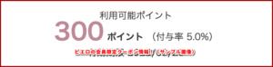 ピエロの会員限定クーポン情報!(サンプル画像)