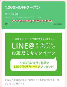 オーマイグラスのLINE友達クーポン情報!(サンプル画像)