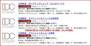 大塚家具で使える!JAFナビ掲載クーポン情報!(サンプル画像)