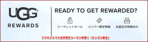 アグのメルマガ会員限定クーポン情報!(サンプル画像)