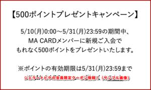 ジェラートピケの会員限定クーポン情報!(サンプル画像)