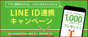 マルイのLINE友達クーポン情報!(サンプル画像)