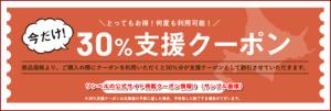 リンベルの公式サイト掲載クーポン情報!(サンプル画像)