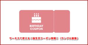 サーモスで使える!誕生日クーポン情報!(サンプル画像)