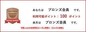 宅麺.comの会員限定クーポン情報!(サンプル画像)