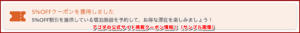 アゴダの公式サイト掲載クーポン情報!(サンプル画像)