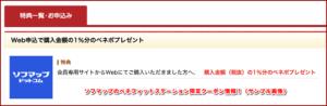 ソフマップのベネフィットステーション限定クーポン情報!(サンプル画像)