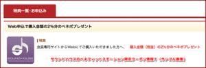 サウンドハウスのベネフィットステーション限定クーポン情報!(サンプル画像)