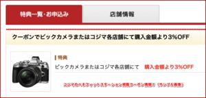 コジマのベネフィットステーション掲載クーポン情報!(サンプル画像)