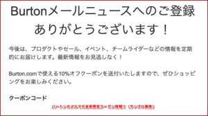 バートンのメルマガ会員限定クーポン情報!(サンプル画像)