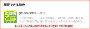 ホームセンターバローのLINE友達クーポン情報!(サンプル画像)