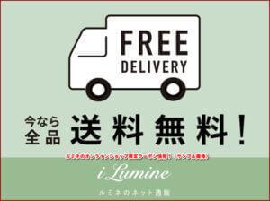 ルミネのオンラインショップ限定クーポン情報!(サンプル画像)