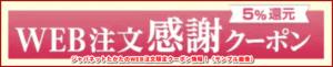 ジャパネットたかたのWEB注文限定クーポン情報!(サンプル画像)
