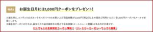 エトヴォスの会員限定クーポン情報!(バースデークーポン・サンプル画像)