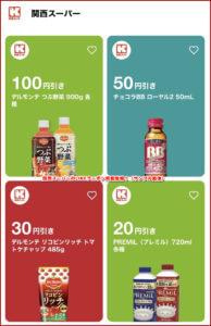 関西スーパーのLINEクーポン掲載情報!(サンプル画像)