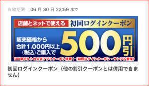 100満ボルトの公式アプリクーポン情報!(初回ログインクーポン・サンプル画像)