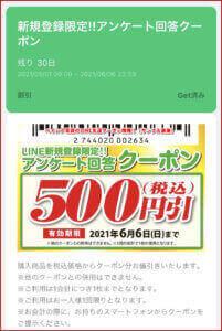 ベイシア電器のLINE友達クーポン情報!(サンプル画像)