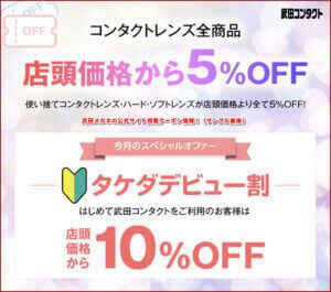 武田メガネの公式サイト掲載クーポン情報!(サンプル画像)