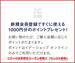 イデーの会員限定クーポン情報!(サンプル画像)