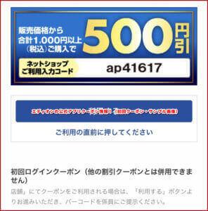 エディオンの公式アプリクーポン情報!(初回クーポン・サンプル画像)