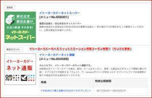 イトーヨーカドーのベネフィットステーション掲載クーポン情報!(サンプル画像)