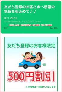 トヨタレンタカーのLINE友達クーポン情報!(サンプル画像)