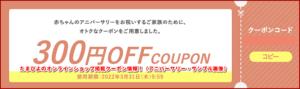 たまひよのオンラインショップ掲載クーポン情報!(アニバーサリー・サンプル画像)