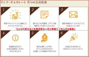 リンツで使える!会員登録クーポン情報!(サンプル画像)