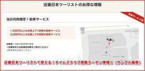 近畿日本ツーリストで使える!タイムズクラブ掲載クーポン情報!(サンプル画像)