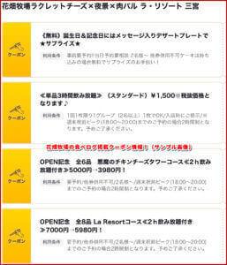 花畑牧場の食べログ掲載クーポン情報!(サンプル画像)