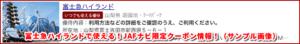 富士急ハイランドで使える!JAFナビ限定クーポン情報!(サンプル画像)