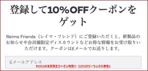 Reimaの会員限定クーポン情報!(10%OFF・サンプル画像)
