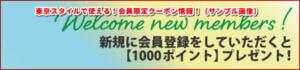 東京スタイルで使える!会員限定クーポン情報!(サンプル画像)