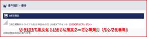 U-NEXTで使える!JAFナビ限定クーポン情報!(サンプル画像)