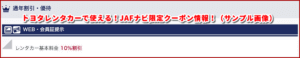 トヨタレンタカーで使える!JAFナビ限定クーポン情報!(サンプル画像)