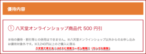 八天堂で使える!JAFナビ掲載クーポン情報!(サンプル画像)