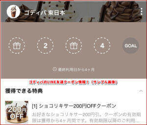 ゴディバのLINE友達クーポン情報!(サンプル画像)