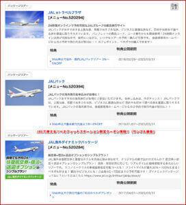 JALで使える!ベネフィットステーション限定クーポン情報!(サンプル画像)