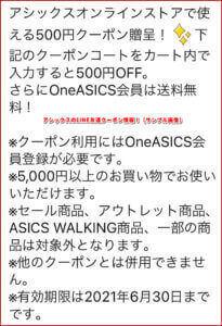 アシックスのLINE友達クーポン情報!(サンプル画像)