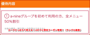 コープさっぽろで使える!JAFナビ限定クーポン情報!(サンプル画像)