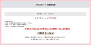 白洋舎のエポトクプラザ限定クーポン情報!(サンプル画像)