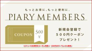 ピアリーの会員限定クーポン情報!(500円OFF・サンプル画像)