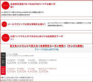 富士急ハイランドで使える!会員限定クーポン情報!(サンプル画像)
