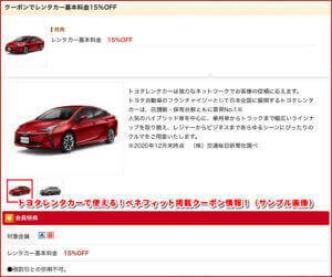 トヨタレンタカーで使える!ベネフィット掲載クーポン情報!(サンプル画像)