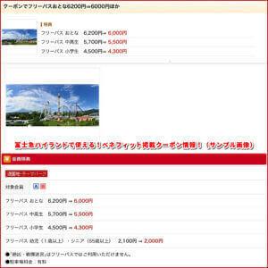 富士急ハイランドで使える!ベネフィット掲載クーポン情報!(サンプル画像)