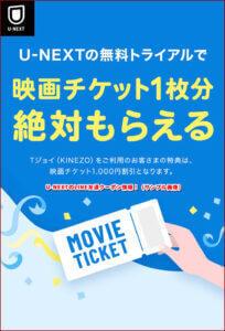 U-NEXTのLINE友達クーポン情報!(サンプル画像)