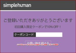 シンプルヒューマンのメルマガ会員クーポン情報!(サンプル画像)